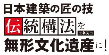 日本建築の匠の技 伝統構法をユネスコ無形文化遺産に!