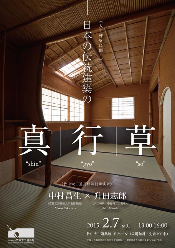 150207_伝統建築の真行草