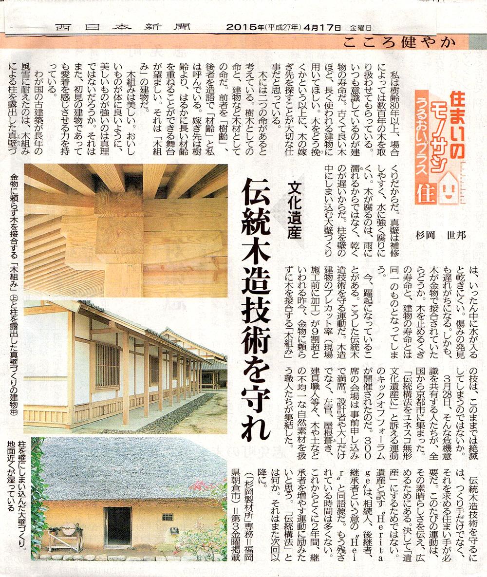 150417_nishinihonshinbun