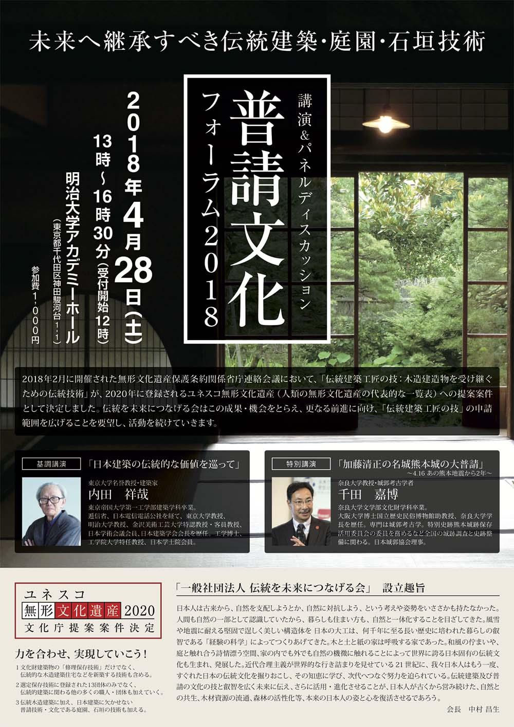 flyer_fushin_forum